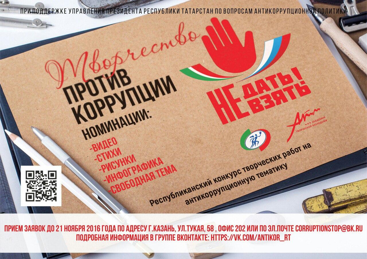 Творческий конкурс против коррупции
